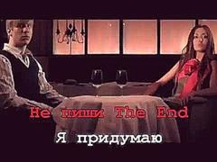 Пара Нормальных-Happy End Karaoke BY AND
