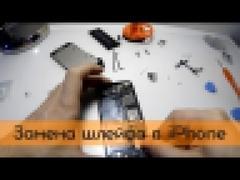 Замена шлейфа возьми iPhone | кнопки Power да громкость