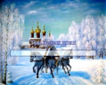 Элизиум три белых коня скачать бесплатно mp3