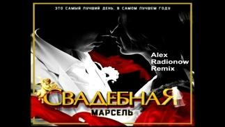 МАРСЕЛЬ - Свадебная Alex Radionow Remix Минус - Задавка