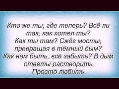 Слова песни Катя Нова - Волк-Одиночка